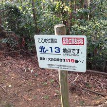 あけぼの子どもの森公園の上の遊歩道の案内版