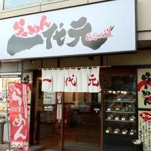 らーめん一代元 BUSHI道 大宮桜木町店