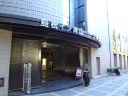 島根イン青山 写真