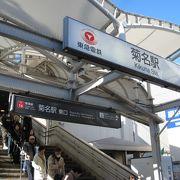 JR横浜線と東急線の主要乗換駅です