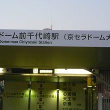 ドーム前千代崎駅 (地下鉄)