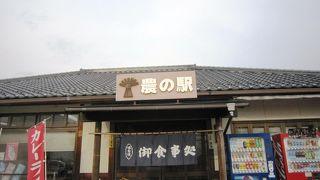 双葉農の駅