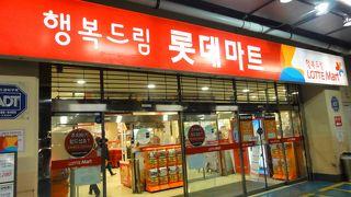 ロッテマート (江辺店)