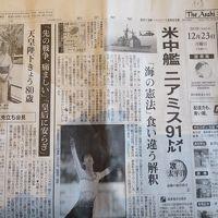 日本語の新聞もサービスしてもらえました