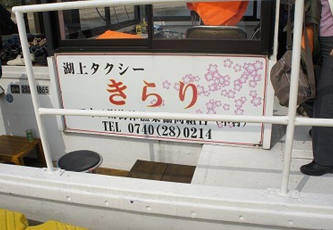 湖上タクシー
