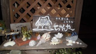 古民家風、沖縄情緒あふれる焼肉店