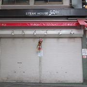 ステーキハウス さとう