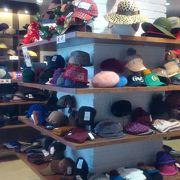 よい品質の帽子がたくさん置いてあります。