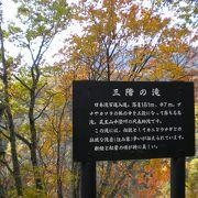 遠刈田の紅葉の頃は風流な滝