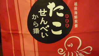 越前海鮮倶楽部 (羽田店)