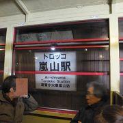 嵐山駅(トロッコ列車)