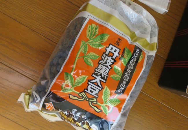超おすすめの黒豆!