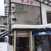 プチホテル雪ッ子荘 写真