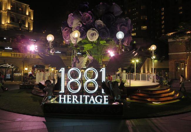 1881 ヘリテージ