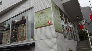 アイシンイスタンブール東京店