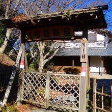 石畳茶屋は、この日はお休みでした。