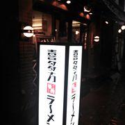 京橋の少ないラーメン店