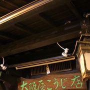 発酵食文化