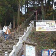 山門までの石段が特徴です。