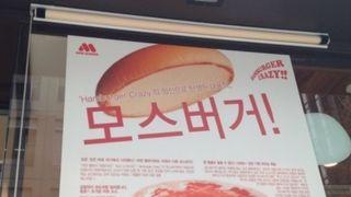 韓国人にも大人気!やっぱりモスが一番美味しい!