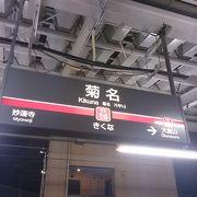 横浜線から東横線への乗換駅