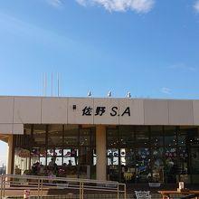 佐野サービスエリア (下り)