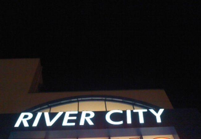 リバーシティショッピングセンター