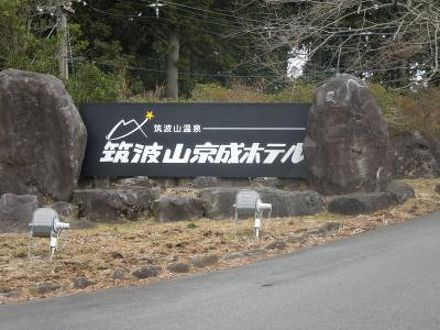 筑波山京成ホテル 写真