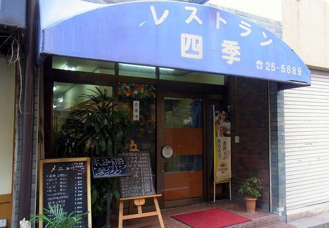 価格は安いが普通のレストランって感じのお店ですね。