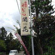 初吉田うどん(^ ^)