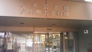 ふじみ野市立大井郷土資料館