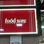 新しくできたスーパーマーケット