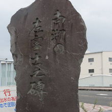 左富士の碑