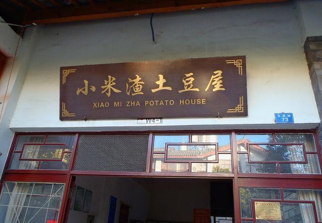 小米渣土豆屋