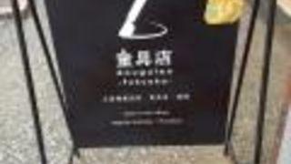 土屋鞄製造所 童具店 (福岡店)