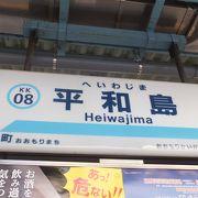 京急本線の、特急・急行・普通停車駅。始めて乗降しました。