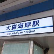 大森といえば、大田区ですが、本駅は品川区にあります。「しながわ水族館」最寄り駅です。