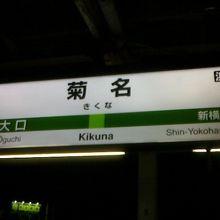 JR横浜線 菊名駅
