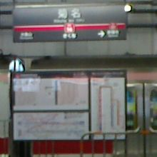 東横線 菊名駅