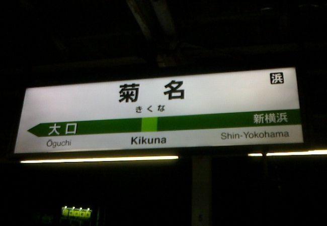 東横線とJR横浜線