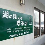 景色の良い喫茶店