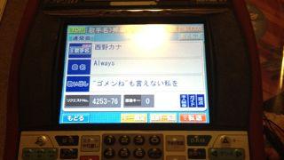 カラオケ ガウディ (田町店)