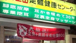台北阿里山養生館