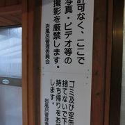 川治温泉名物の公共浴場。