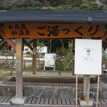奈良尾新温泉 あし湯 ご湯っくり