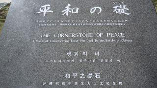 沖縄戦などで亡くなられた国内外20万人余の刻銘碑