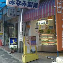 みなみ製菓