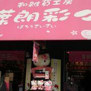 太宰府の参道にあるキティちゃんのお店。