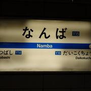 ミナミを代表する大阪市営地下鉄の駅、難波駅(なんばえき)