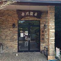 赤川温泉 赤川荘 写真
